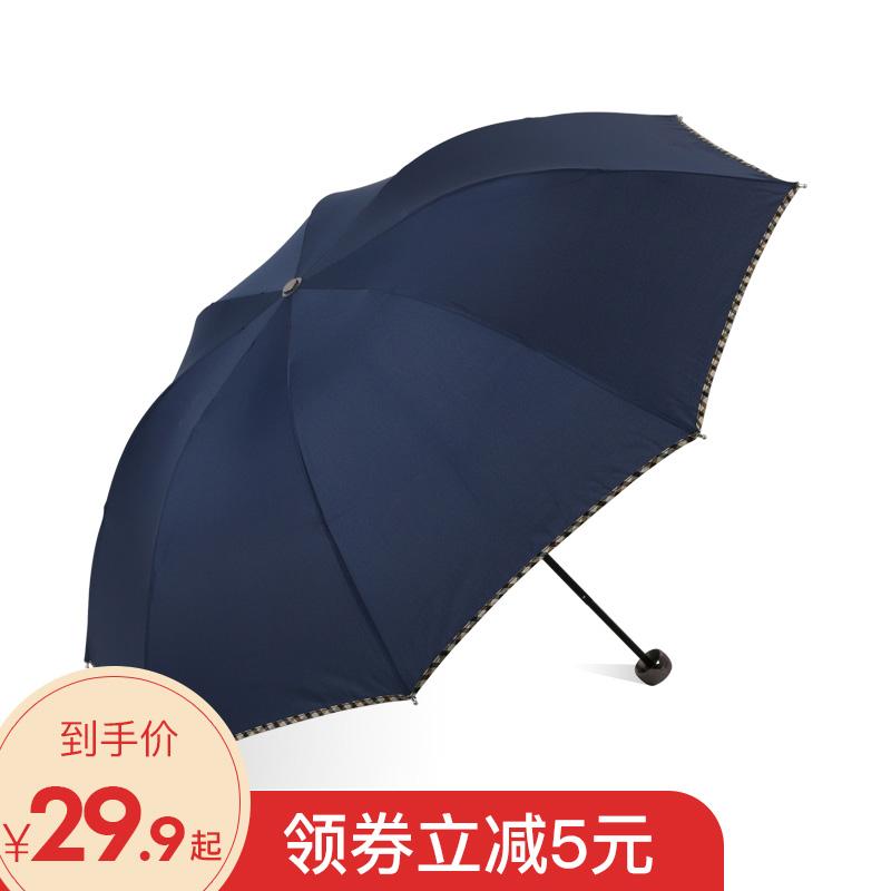 雨伞 折叠 超大 男女 黑胶 遮阳 防晒 广告 学生 人大 两用 定制