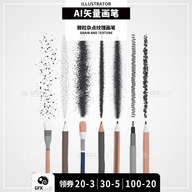 54枚手绘插画颗粒纹理效果 AI矢量画笔Illustrator笔刷设计素材