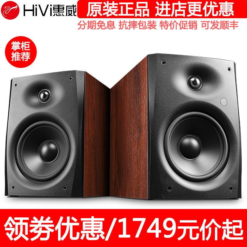 Hivi/惠威 D1090音箱台式电脑音箱6.5寸客厅手机HIFI蓝牙电视音响