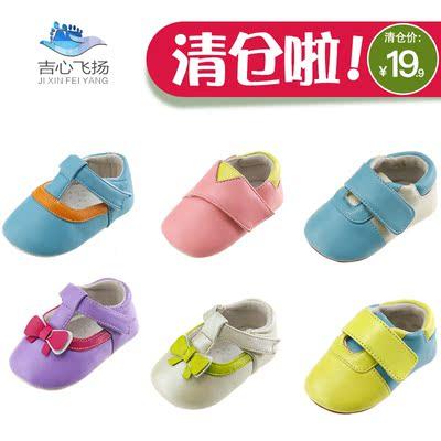 吉心飞扬学步鞋0-12个月防掉宝宝皮鞋春秋款婴儿鞋软底防滑步前鞋 拍下19.9元包邮