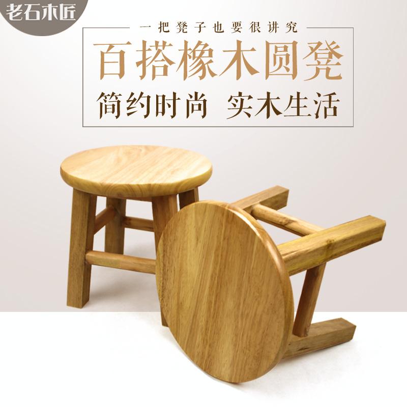 实木凳子圆凳小板凳木凳子矮凳时尚板凳桌凳餐凳家用垫脚脚踏特价