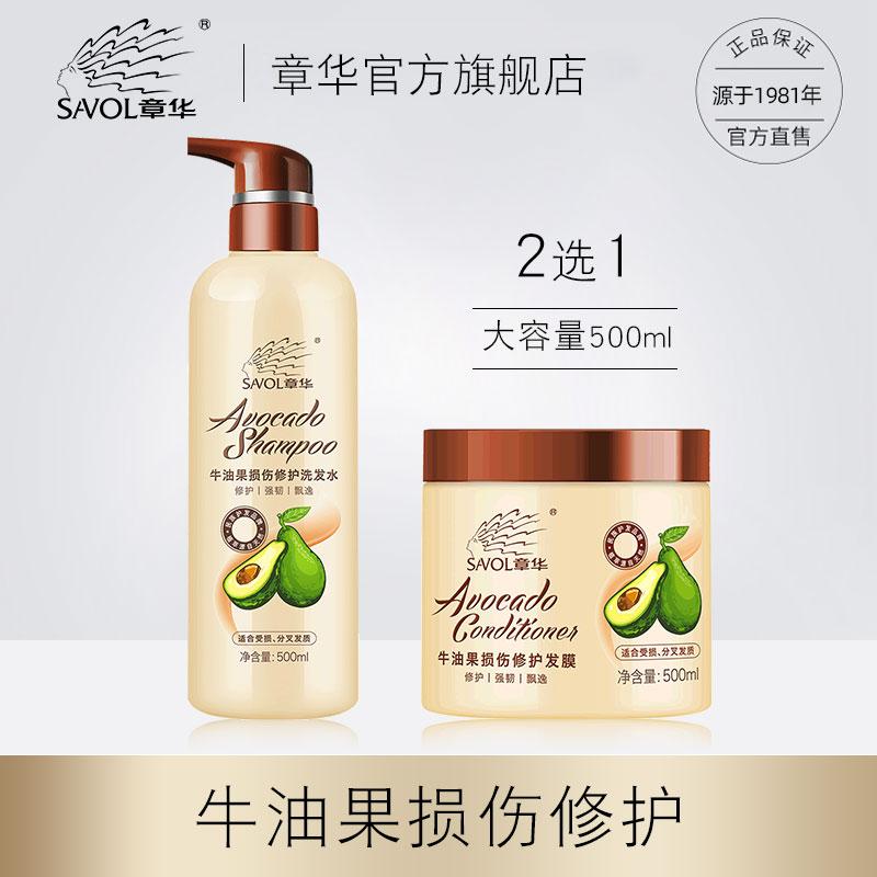 【专享】章华牛油果发膜护发素洗发水损伤修护柔顺改善毛躁正品