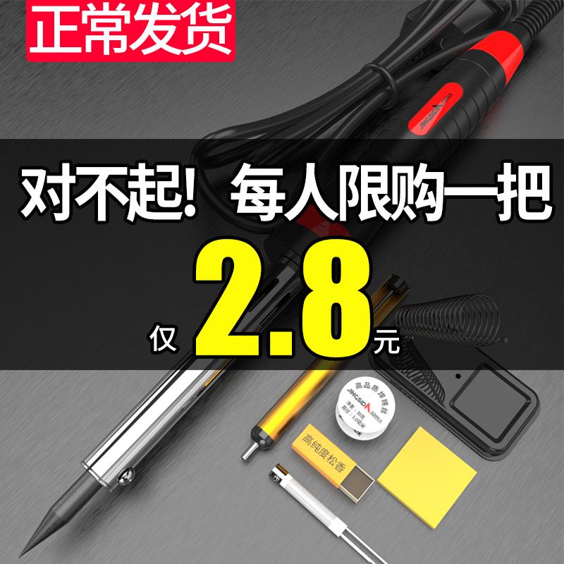 恒温电烙铁家用套装电洛铁可调温电焊笔焊锡枪维修焊接络铁工具