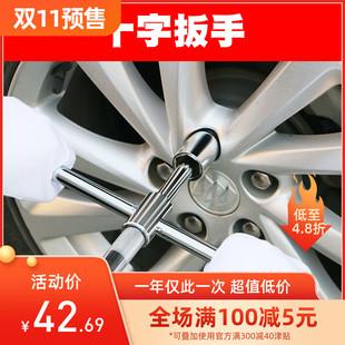 伸缩车载扳手十字收纳换胎汽车套筒拆卸轮胎省力维修扳手套装工具图片