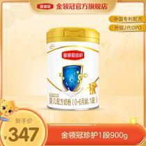 伊利金领冠珍护1段0-6个月新生宝宝婴幼儿配方牛奶粉900g单罐