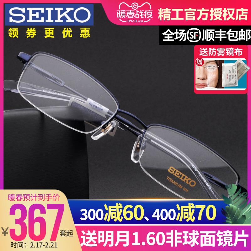 Seiko精工眼镜框男商务超轻纯钛半框近视眼镜架 配成品眼镜H01061