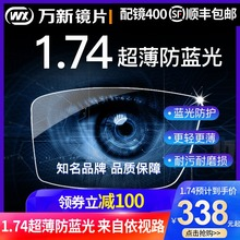Wanxin lens 1.74 ultra thin and high myopia glasses anti blue aspherical glasses Service glasses physical store