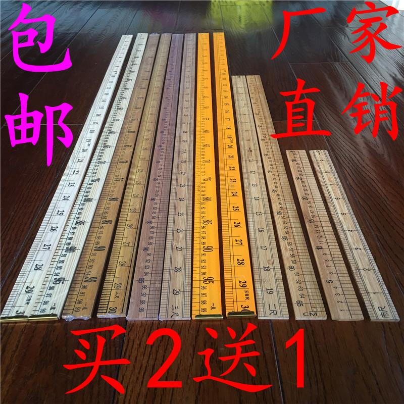1米直尺量衣尺木尺子教学尺一米竹尺子裁缝尺量布尺市寸100厘米尺
