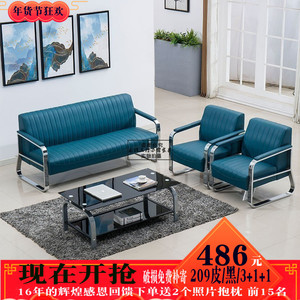 Office leather art sofa simple modern business three person living room small apartment reception parlor office furniture