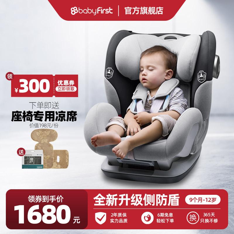宝贝第一车载儿童安全座椅汽车用babyfirst9月-12岁宝宝婴儿0-3档