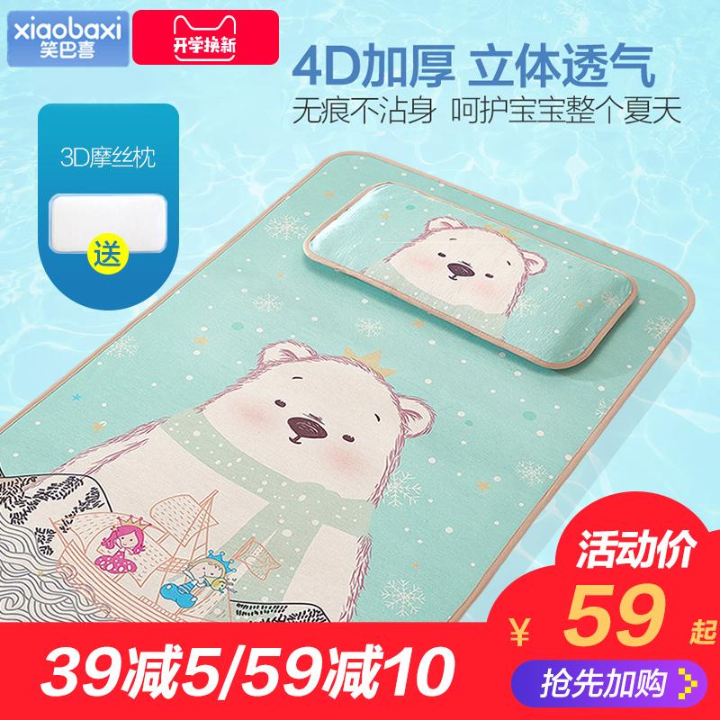 笑巴喜婴儿凉席 宝宝凉席婴儿床凉席 幼儿园儿童凉席冰丝凉席套件