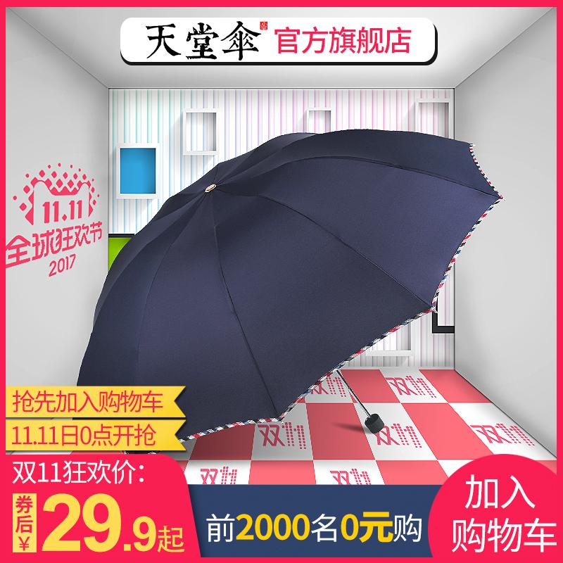 天堂伞超大折叠雨伞晴雨两用男女大号太阳伞遮阳防晒紫外线遮广告