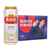 新品燕京U8啤酒500ml*12罐装整箱蔡徐坤经典热卖易拉听网多省包邮