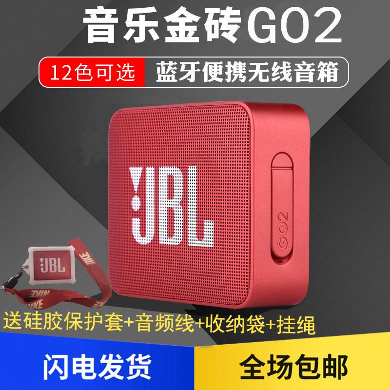 JBL GO2无线蓝牙音箱小音响便携式户外新款手机迷你重低音炮二代