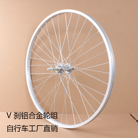20寸26寸1.75 1.95 13/8单速变速自行车山地车铝车圈 V刹车轮轮组