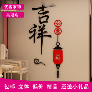 3d auspicious wishful acrylic wall stickers home accessories porch stickers three-dimensional wall stickers living room study calligraphy wall stickers