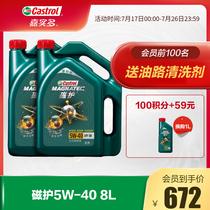 官方正品Castrol嘉实多磁护全合成汽车机油发动机润滑油5W-40 8L
