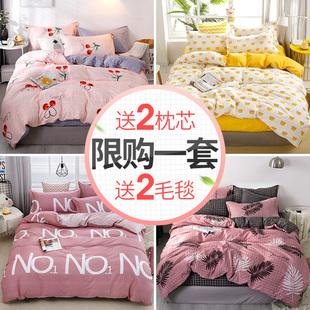 网红款水洗棉四件套被套被单床上用品学生宿舍3被子三件套床单人4