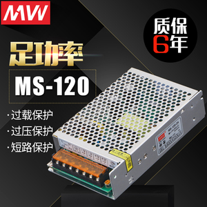 Mingwei 220V to 12V24V switching power supply 18V6A access control MS-15W / 120W monitoring mini LED light strip