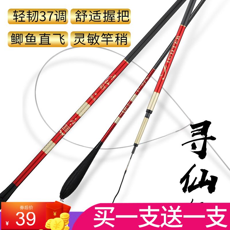 鱼竿极细鲫鱼竿超轻超细超硬37调台钓竿碳素4.5米钓鱼竿5.4米手杆