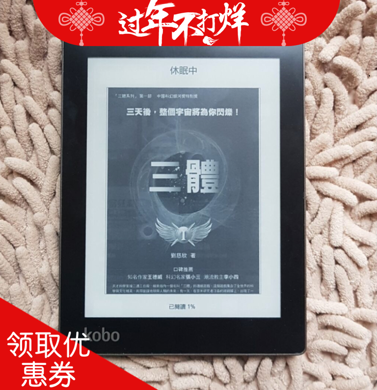 电纸书kobo aura墨水屏电子书阅读器胜kindle纯平春节不打烊