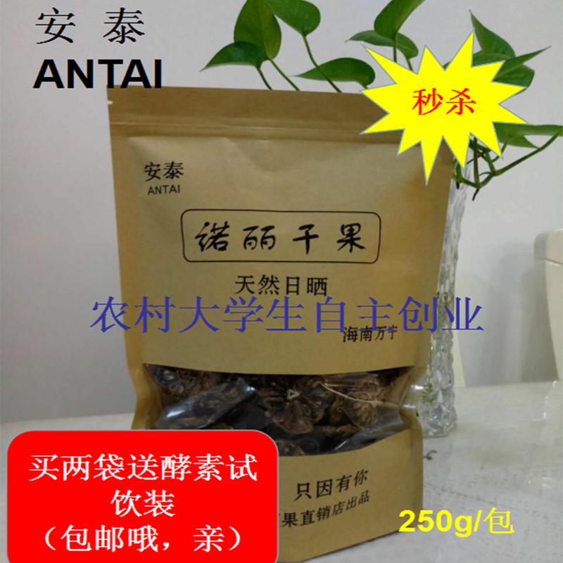 海南安泰诺丽果noni西沙诺尼果天然阳光晒制健康养生果茶干货包邮