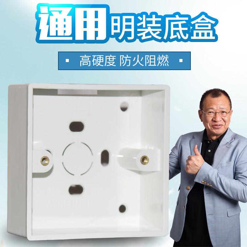 86型加厚明装底盒 加厚PVC阻燃开关插座明底盒开关插座线槽接线盒