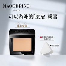 Mao Geping light feeling moistening flawless foundation makeup parity foundation Concealer brightening waterproof BB Cream student authentic