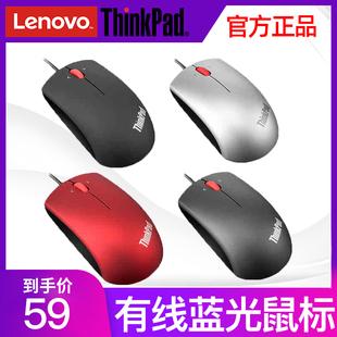 联想原装有线鼠标ThinkPad 经典蓝光磨砂家用商务办公正品0B47151