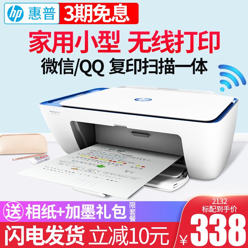 hp惠普2621家用小型彩色打印机手机无线wifi学生喷墨复印件扫描一体机2132电脑办公家庭照片相片黑白a4三合一