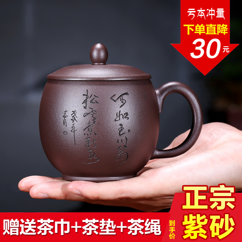 宜兴紫砂杯全纯手工大容量男士保温杯刻字茶杯带盖家用水杯女士款