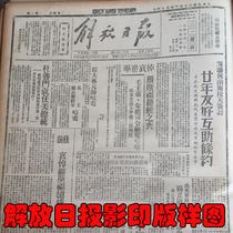老旧报纸生日报神奇一派热卖省市地方报生日礼物后年代出生当天