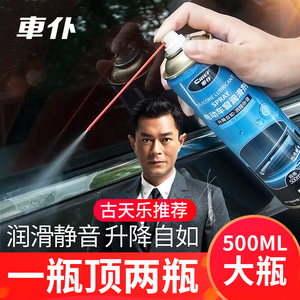 Car servant electric window lubricant car door special noise elimination glass lifting rubber seal sunroof