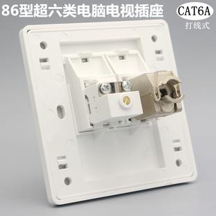 86型超六类电脑电视插座 CAT6A网络带TV有线电视面板网线信息接口
