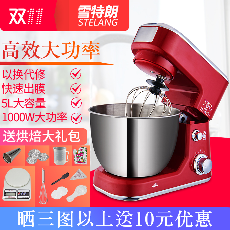 雪特朗SC-236和面机家用全自动打蛋器小型厨师揉面机搅拌奶油商用