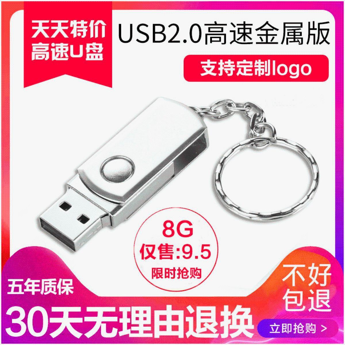 定制u盘8g16gu盘正品金属防水U盘32g广告礼品招投标u盘4g定做