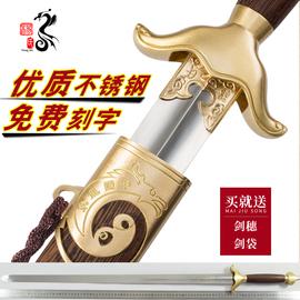 陈武杨式太极剑 不锈钢 男女武术剑 龙泉杨氏宝剑 剑 软剑未开刃