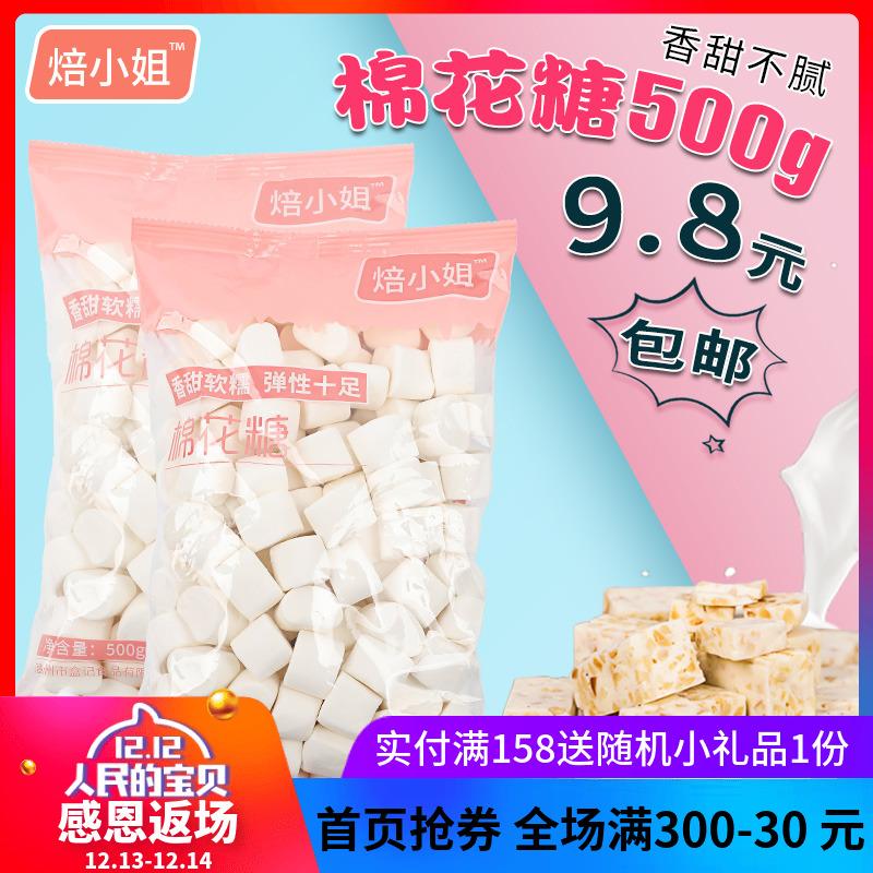 焙小姐纯白棉花糖牛轧糖diy材料 做雪花酥牛扎饼干烘焙原料1000g