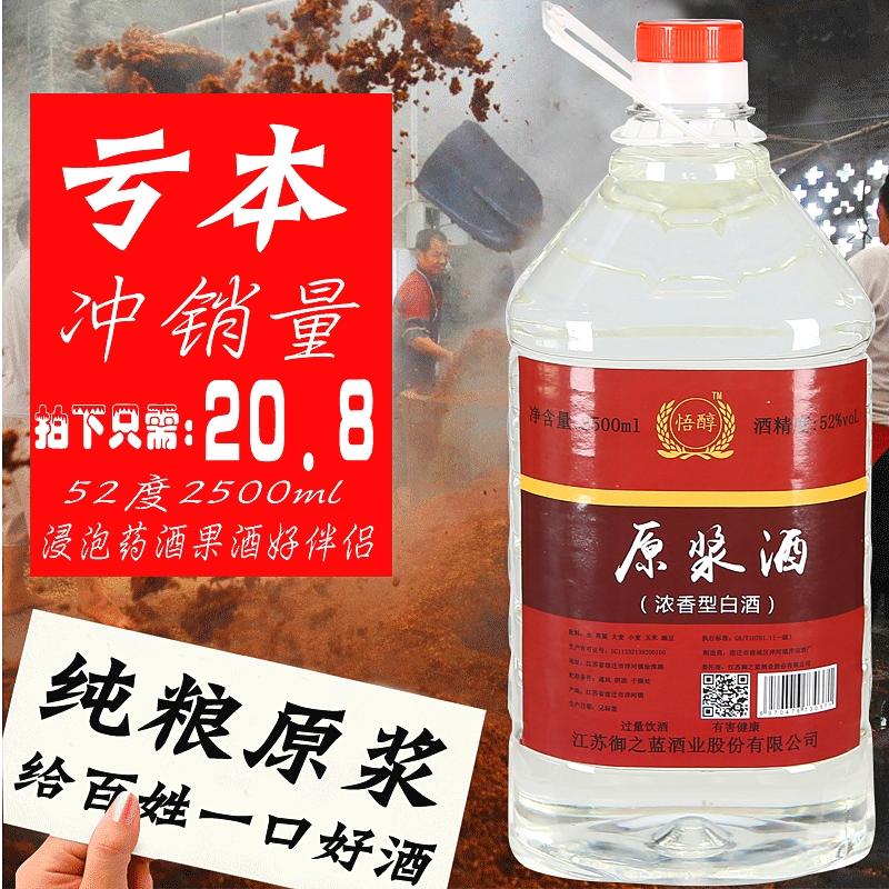 5斤大桶固态发酵纯粮食浓香型52度散酒高度数泡药酒白酒桶装曲酒