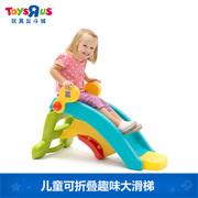 玩具反斗城高思维室内大滑梯趣味可折叠滑滑梯儿童户外家用715220