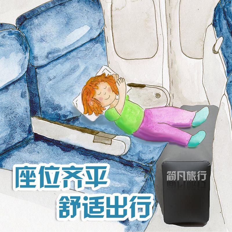 便携充气飞机脚垫火车旅行神器经济舱充气足踏宝宝飞机睡觉神器