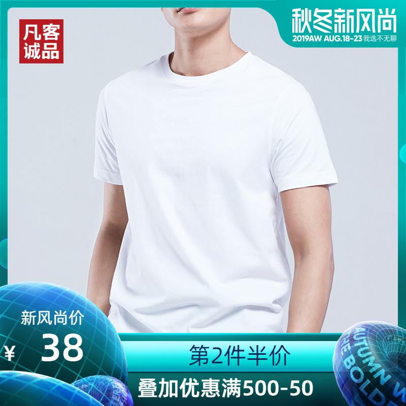 Vancl/凡客诚品2019新款男士短袖t恤宽松纯色纯白圆领素色情侣T恤