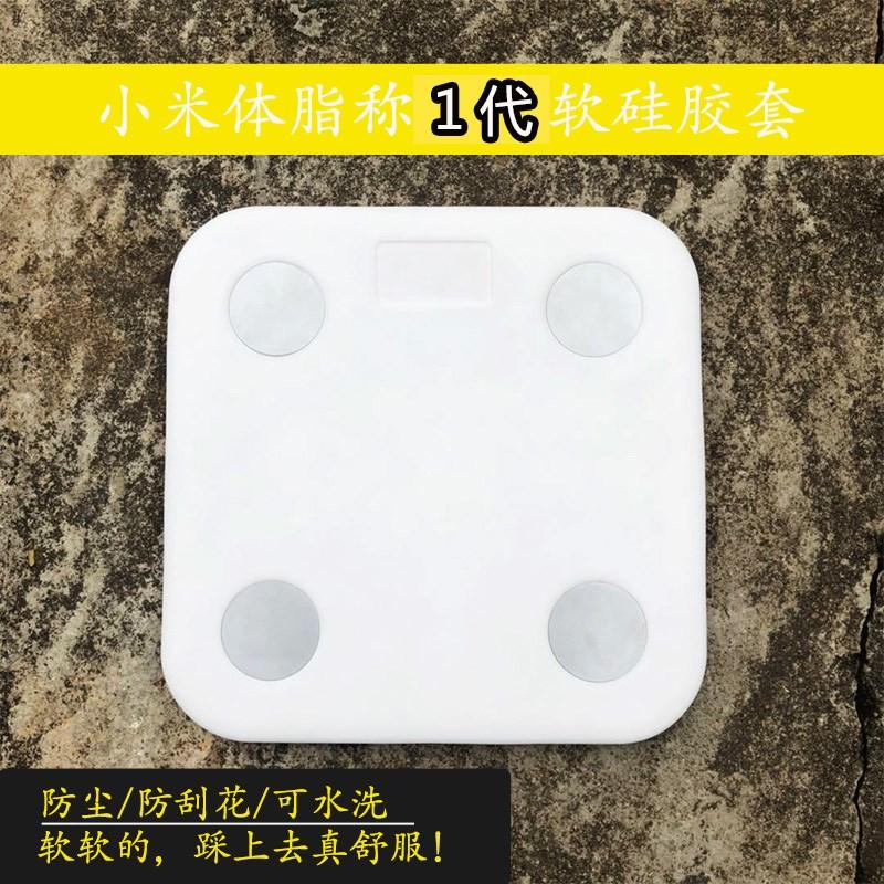 柔软可水洗 小米体脂秤硅胶卡通保护套 智能电子体重称亲肤防护套
