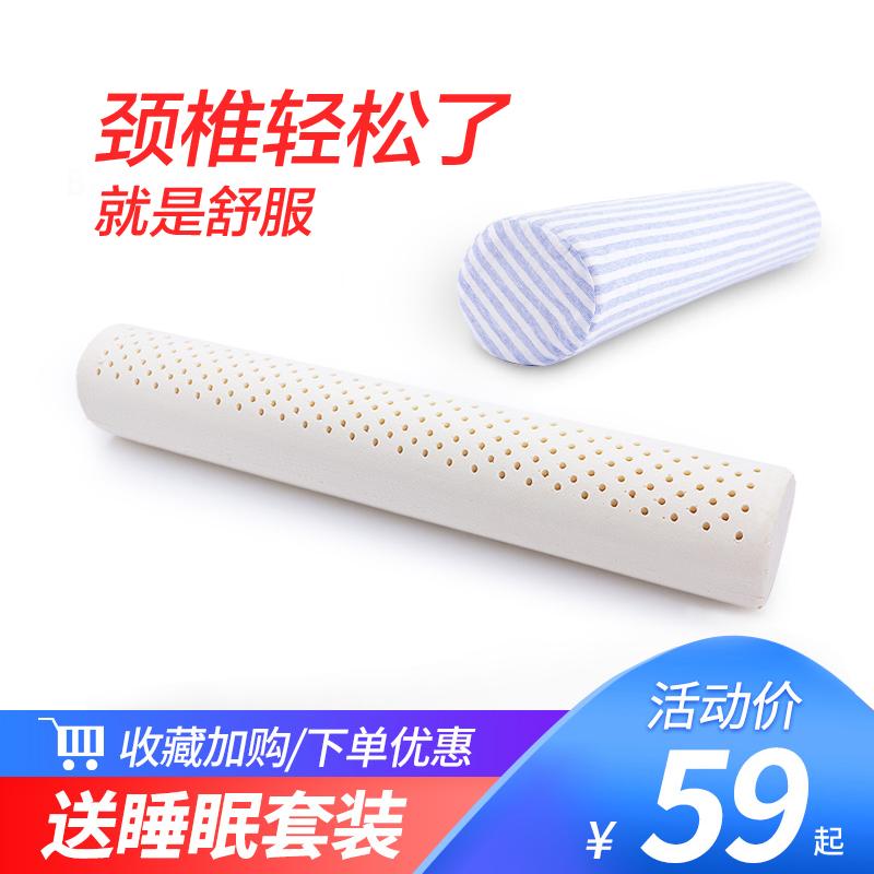 天然乳胶小圆枕 圆柱护颈枕颈椎枕 长圆形糖果枕睡眠枕头修复枕