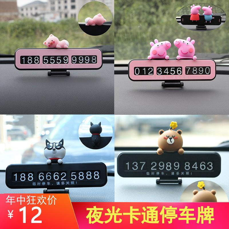 汽车临时停车号码牌移车电话号码挪车牌车载停靠牌创意手机牌可爱