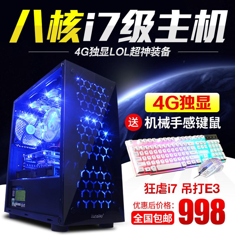 八核六核台式电脑主机LOL四核DIY组装机办公独显游戏i5i7全套整机