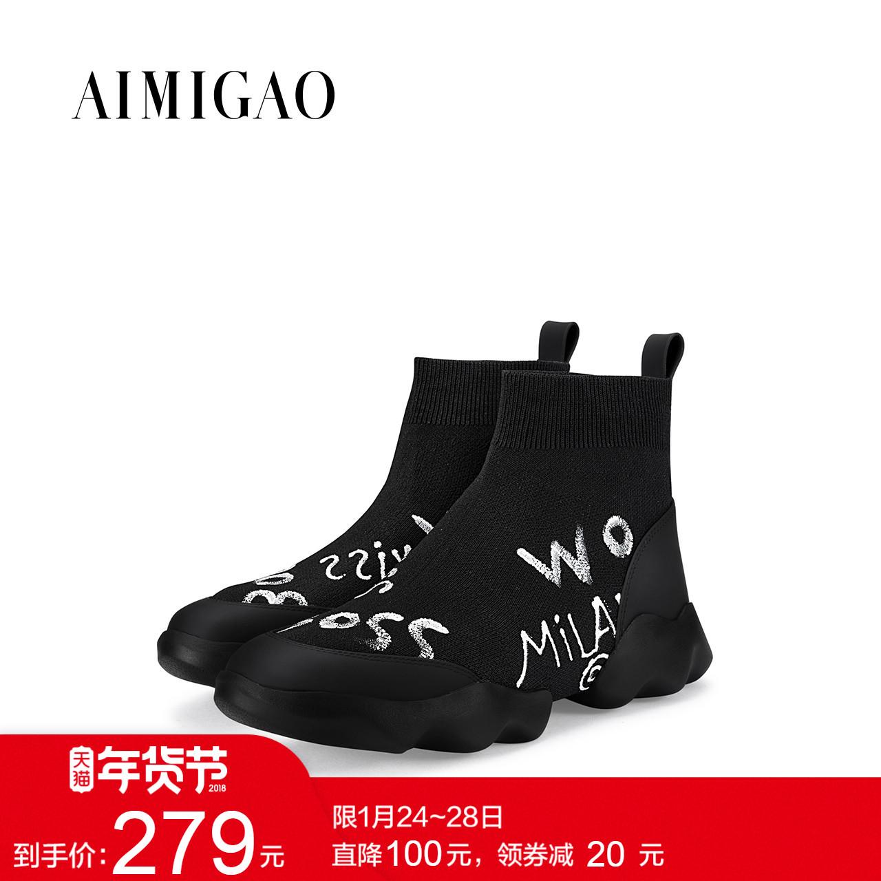 AIMIGAO爱米高2017秋冬新款 圆头防水台高帮休闲鞋套脚街拍女鞋子
