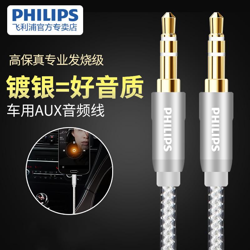 Philips/飞利浦 SWR2103发烧级AUX音频线车用音响3.5mm车载手机音箱公对公耳机延长升级线通用对录线