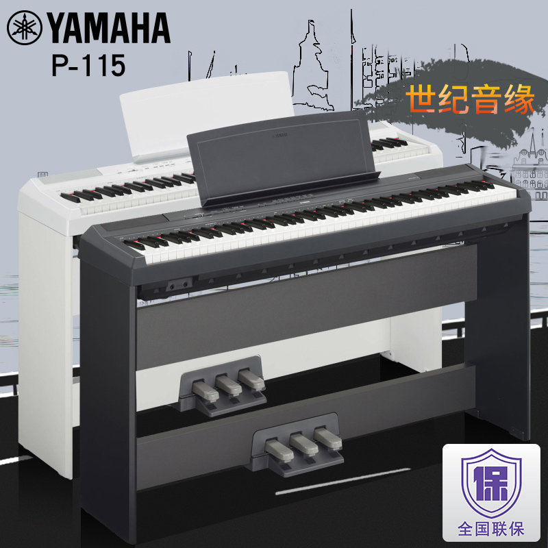 雅马哈电钢琴P-115B P115WH成人初学者专业电子钢琴 88键重锤电钢