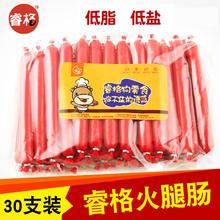 睿格火腿泰迪狗狗零食狗香肠火腿肠30支宠物零食香肠幼犬包邮